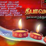 Diwali Wishes Tamil Quotes Pinterest