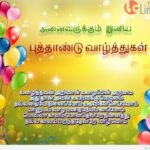 Happy New Year 2021 Tamil Wishes Tumblr