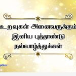 New Year 2021 Tamil Quotes Facebook