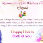 Romantic Holi Wishes Facebook